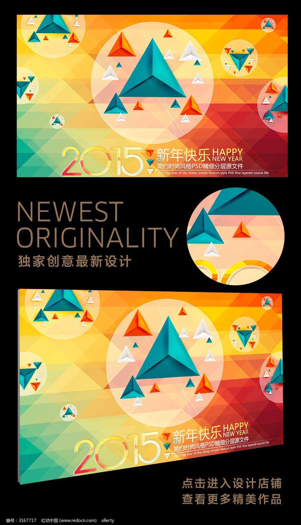 原创设计稿 节日素材 春节 时尚2015创意海报设计  请您分享: 红动网图片