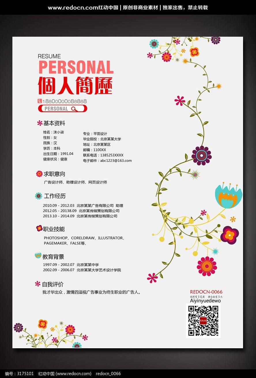 手绘花纹简历  传统花卉图片