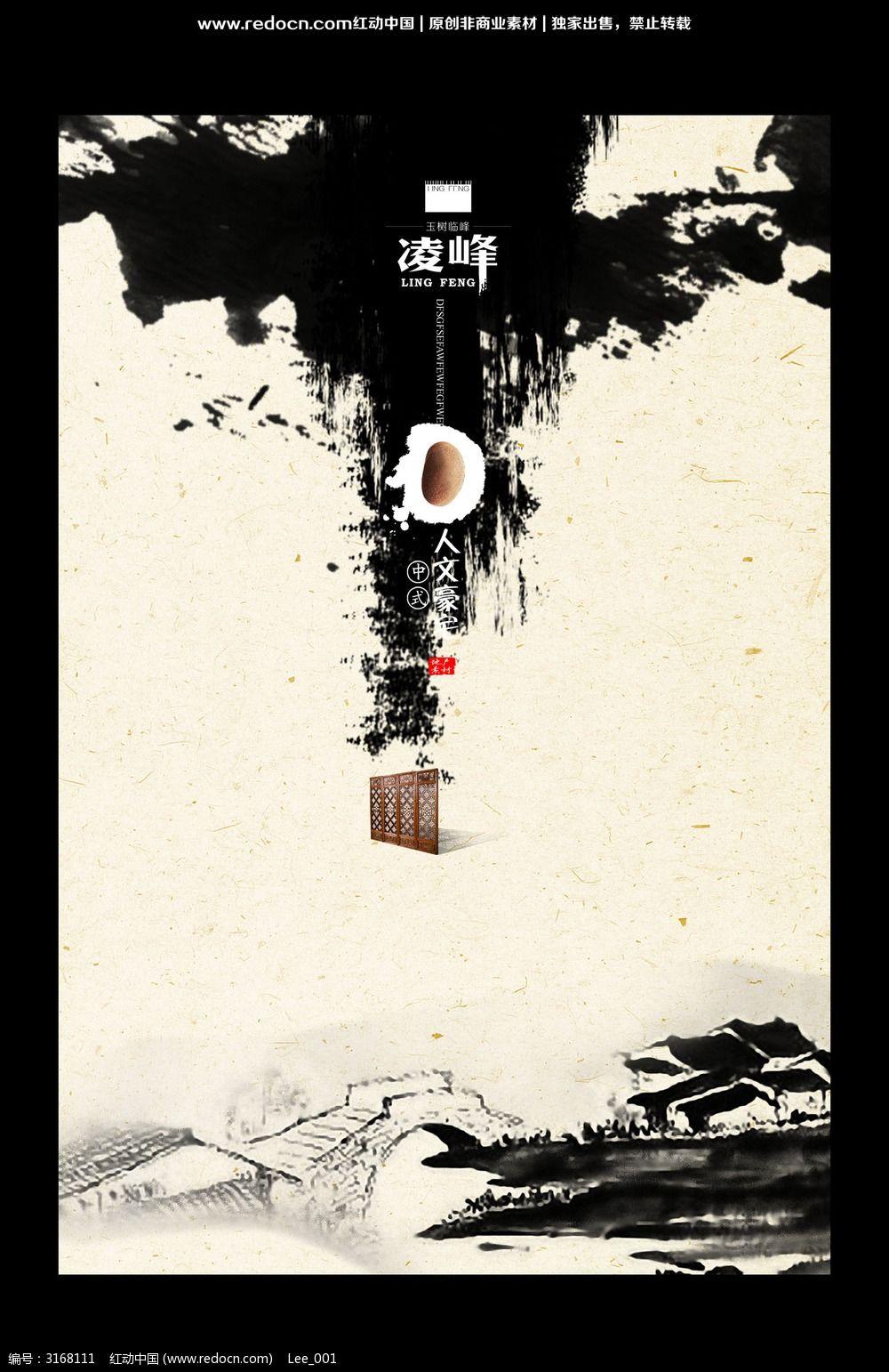 水墨风中式地产海报图片