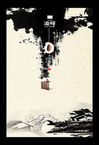 水墨风中式地产海报