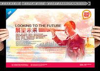 展望未来企业文化展板