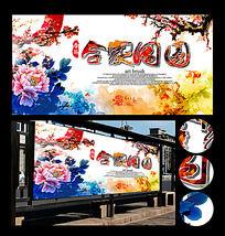 中国风合家团圆春节海报