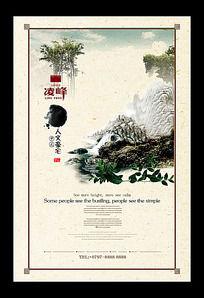中国风人文豪宅海报