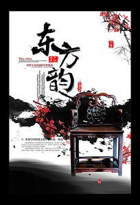 中国风水墨地产海报设计