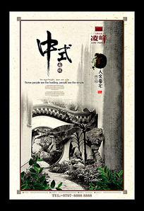 中国风园林地产海报