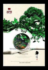 中国风中式地产海报