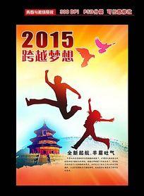 2015年跨越梦想海报