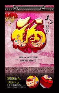 2015新年福字海报设计