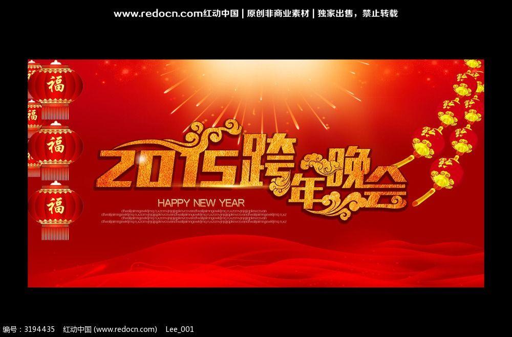 2015春节元旦跨年晚会背景图片