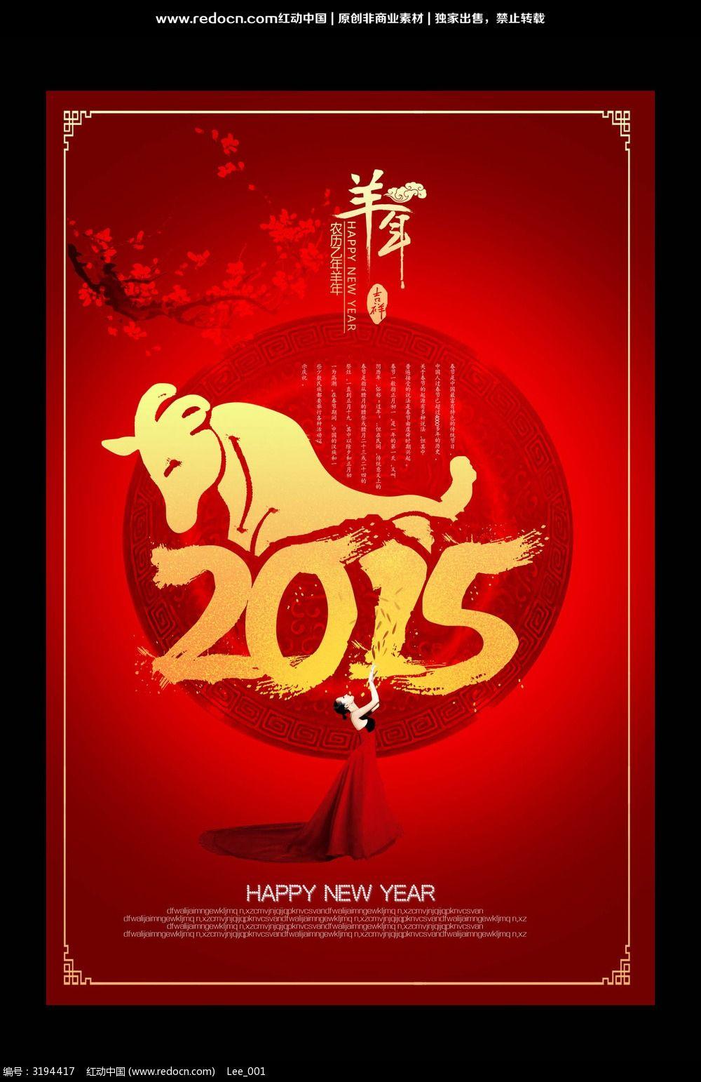 2015新春海報