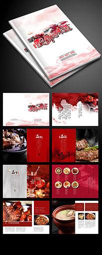 美食餐饮文化画册设计