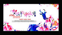 水彩风2015春节宣传海报