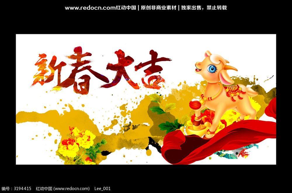 新春大吉2015春節海報