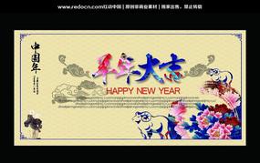 中国风羊年春节宣传海报