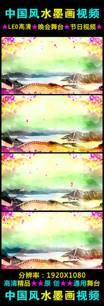 中国长城水墨画视频素材
