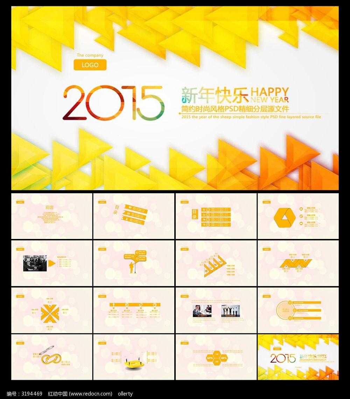 :2015年 羊年 年终总结 新年计划 PPT PPT模板 PPT图表 动态PPT