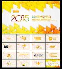 2015简约动态ppt模版