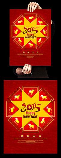 2015羊年创意海报