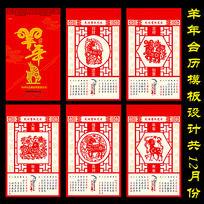 2015羊年剪纸挂历设计