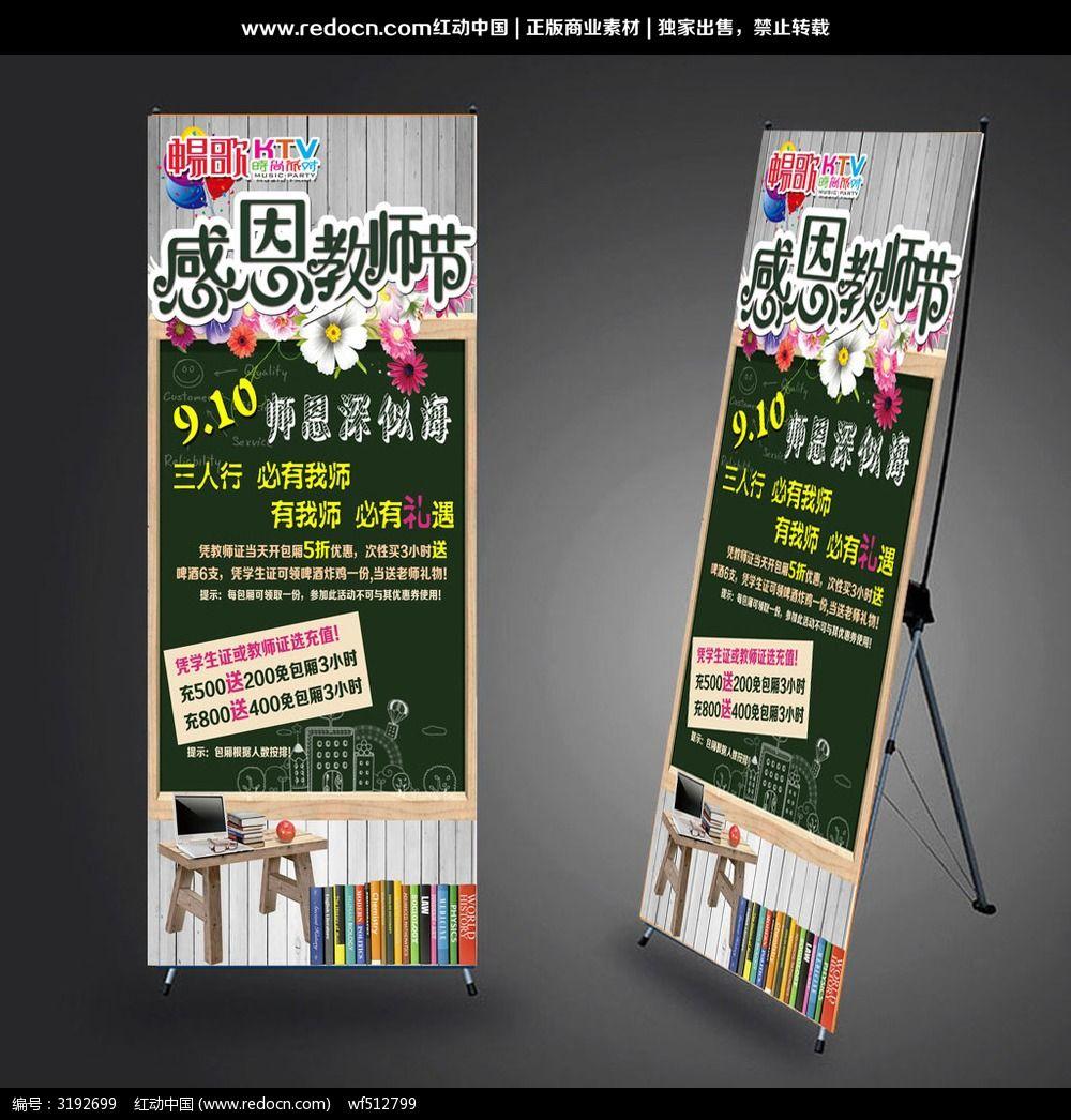 原创设计稿 海报设计/宣传单/广告牌 x展架|易拉宝背景 ktv教师节x图片