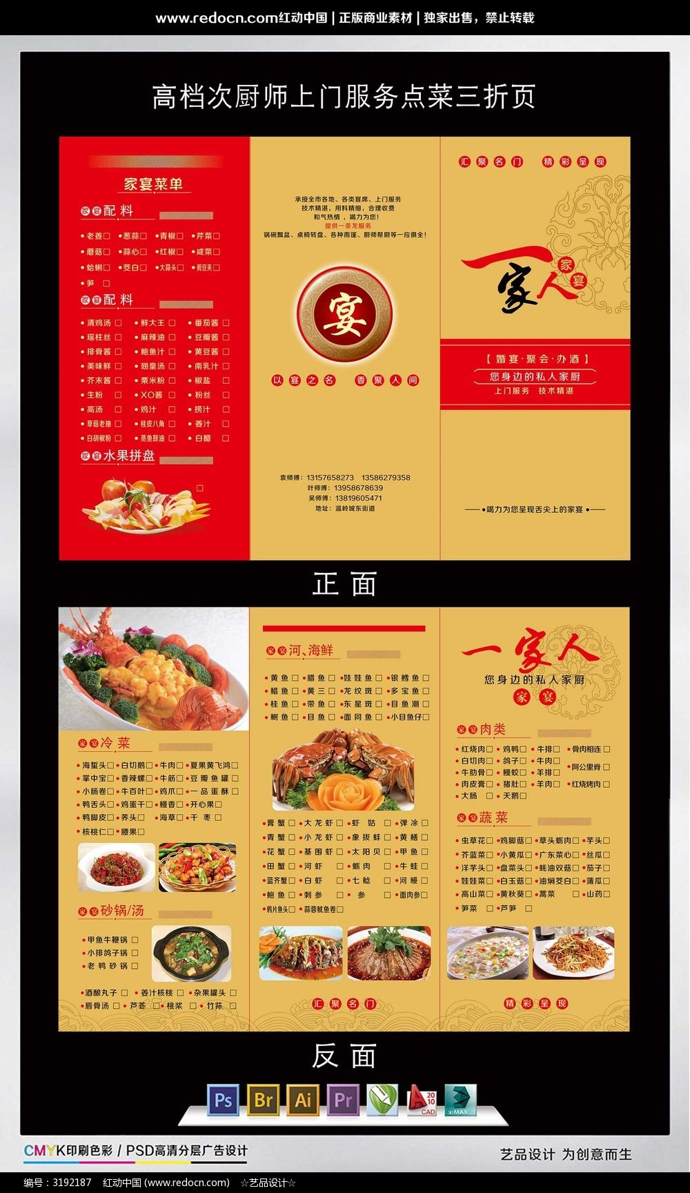 餐厅点菜单设计图片