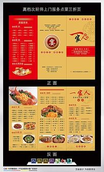 餐厅点菜单设计