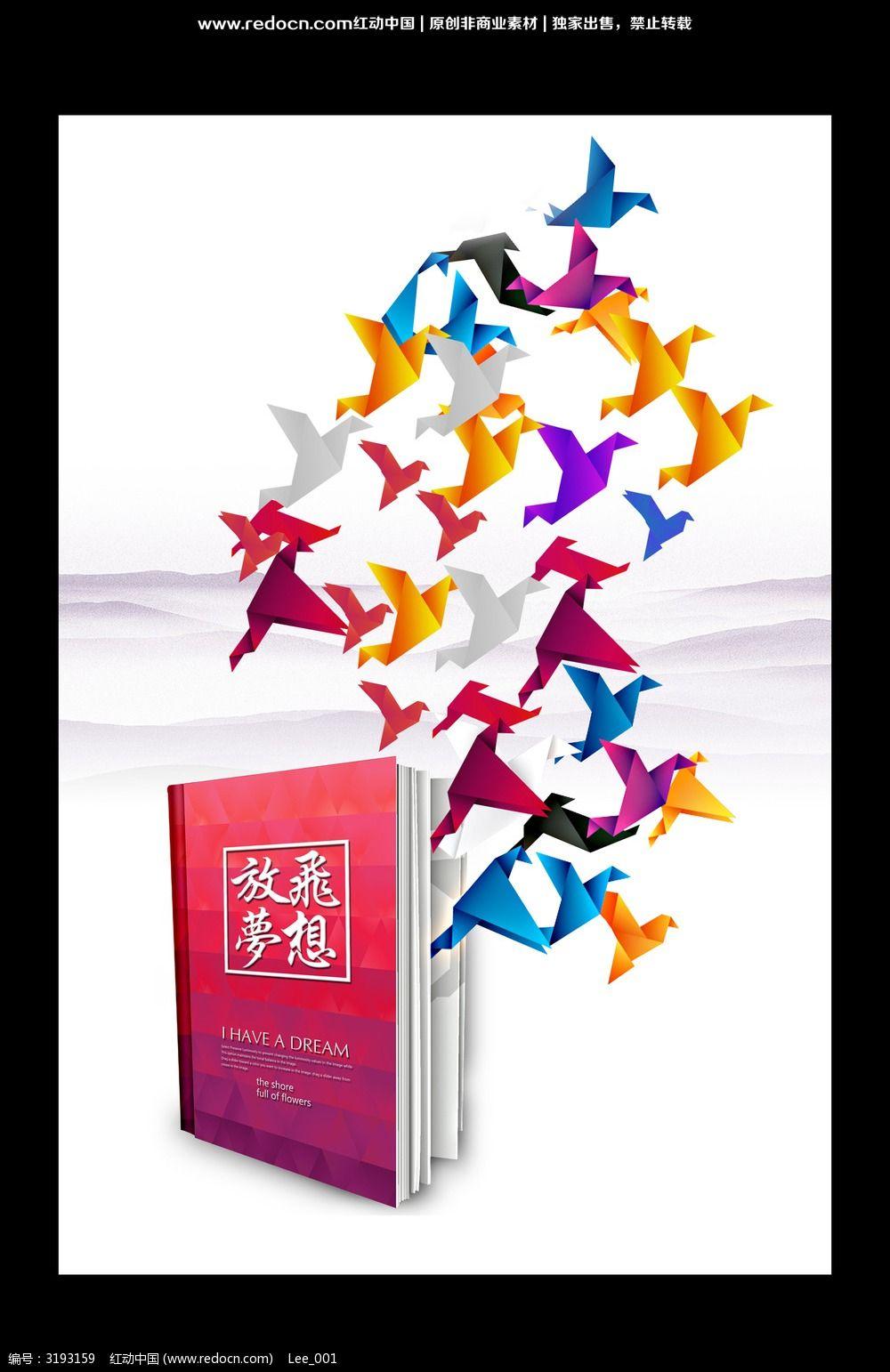 8款 放飞梦想创意海报设计图片