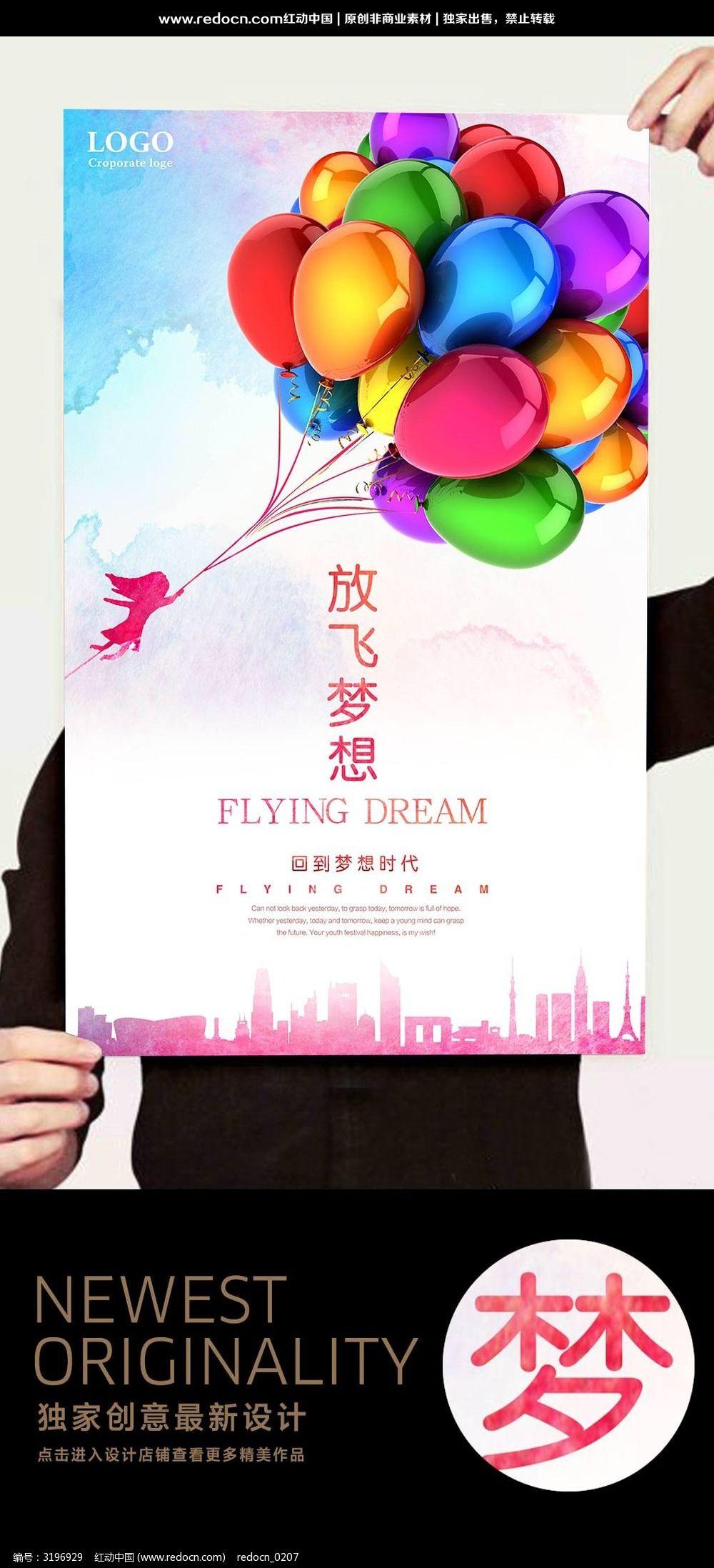 放飞梦想创意海报图片