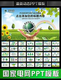 国家电网年终总结会议报告绿色PPT