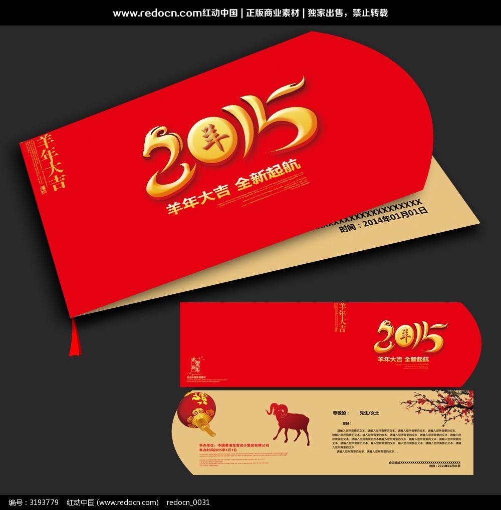 简洁高端红色2015年羊年贺卡设计图片
