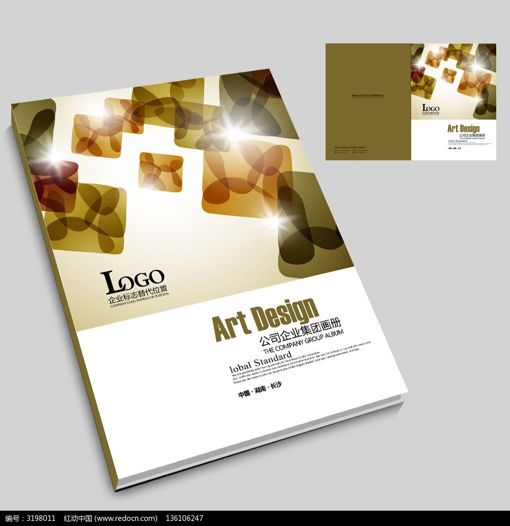 科技产品宣传册封面设计设计模板下载(编号:3198011)
