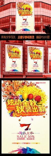秋天炫动金秋服装海报