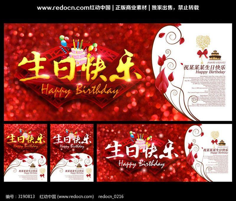 生日快乐祝福贺卡设计模板下载(编号:3190813)图片
