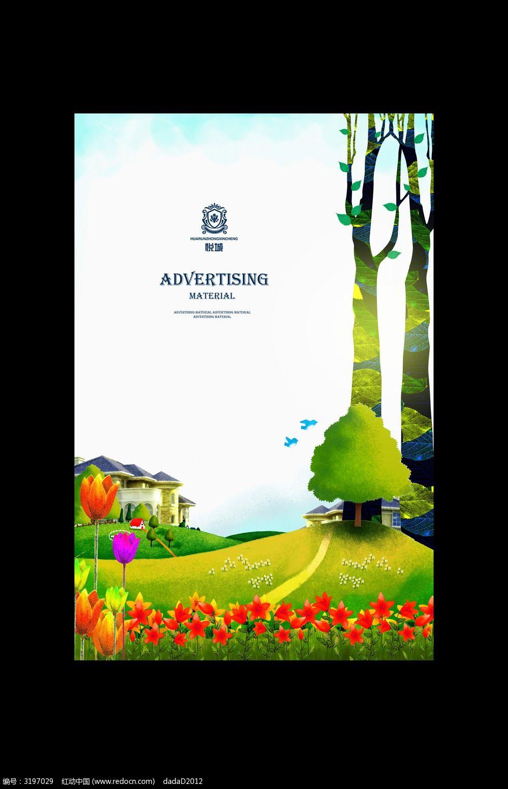 手绘别墅广告_海报设计/宣传单/广告牌图片素材