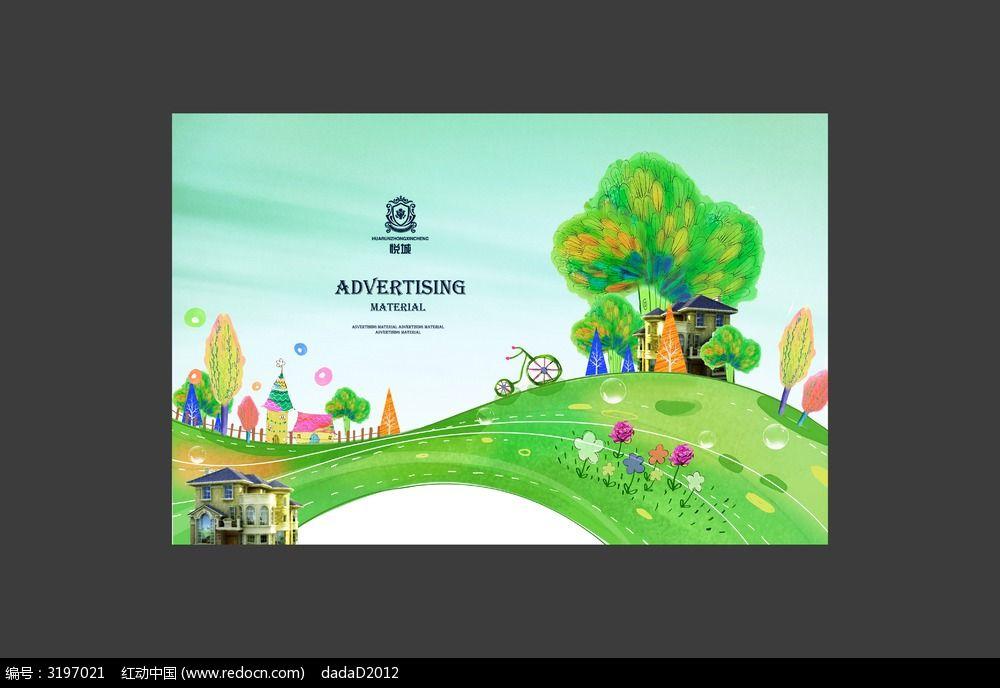 手绘创意地产广告设计