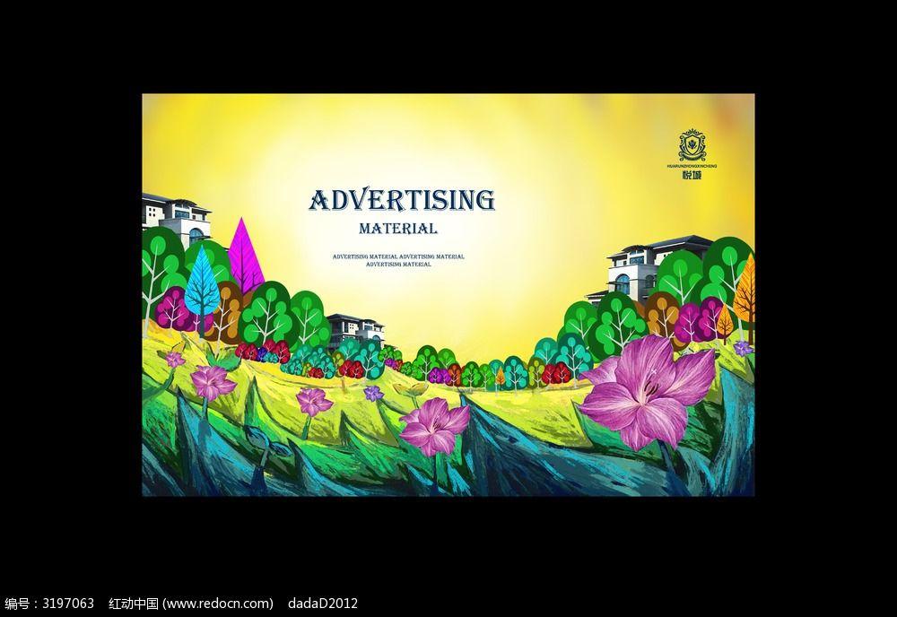 手绘地产创意广告