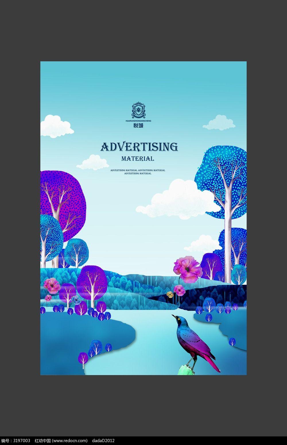 原创设计稿 海报设计/宣传单/广告牌 房地产广告 手绘房地产创意海报图片