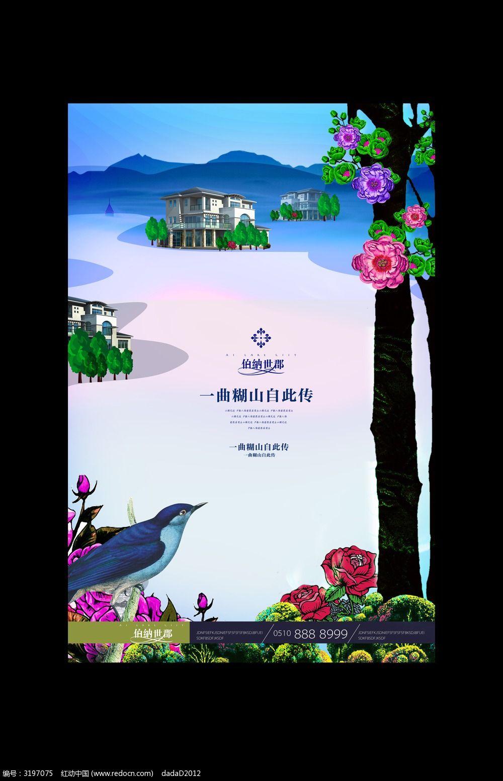 手绘别墅别墅广告_海报设计/宣传单/广告牌图黄山太平湖湾山水金盆图片