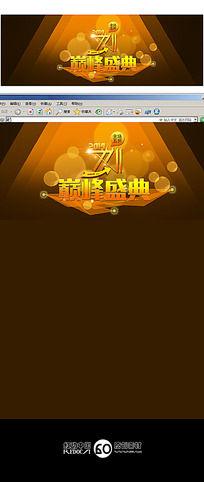 双11巅峰盛典淘宝海报