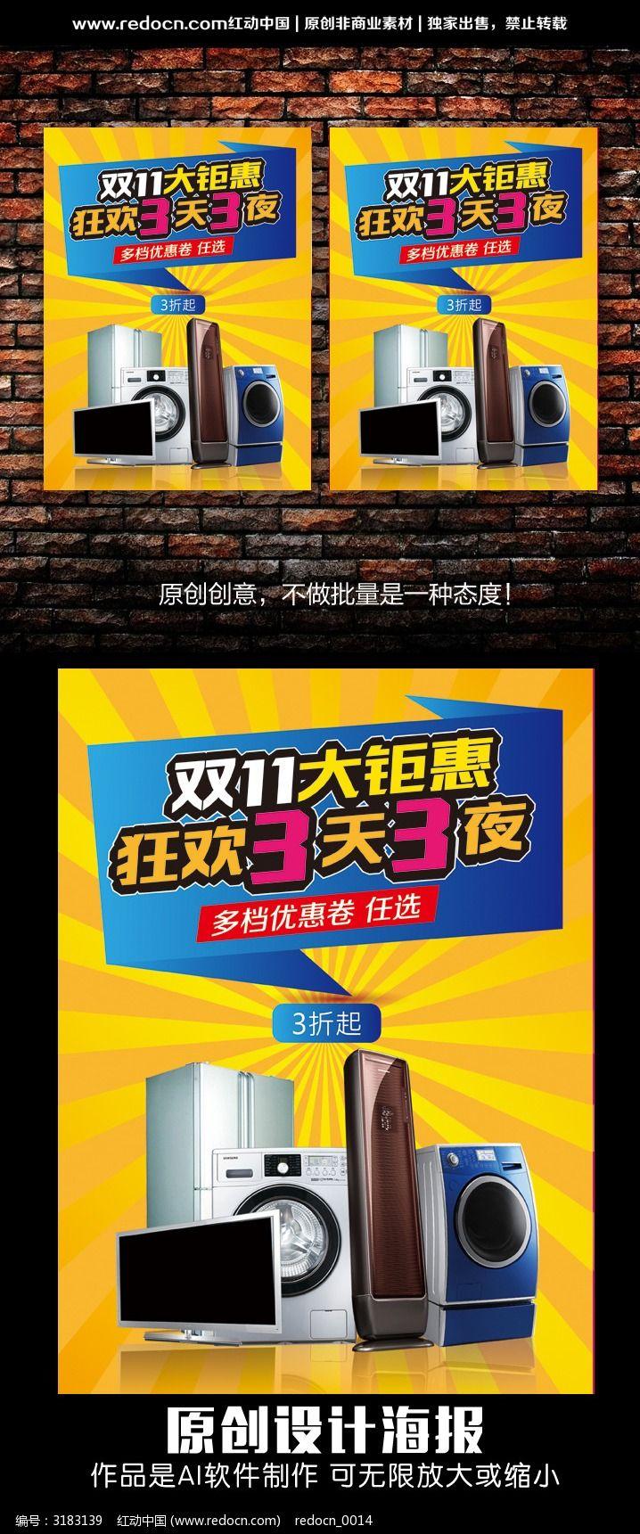 双十一电器促销海报ai素材下载_海报设计图片_编号_红