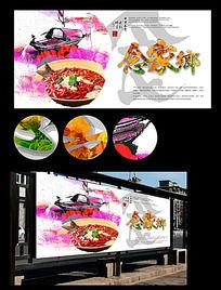 水彩风念家乡美食餐饮促销海报