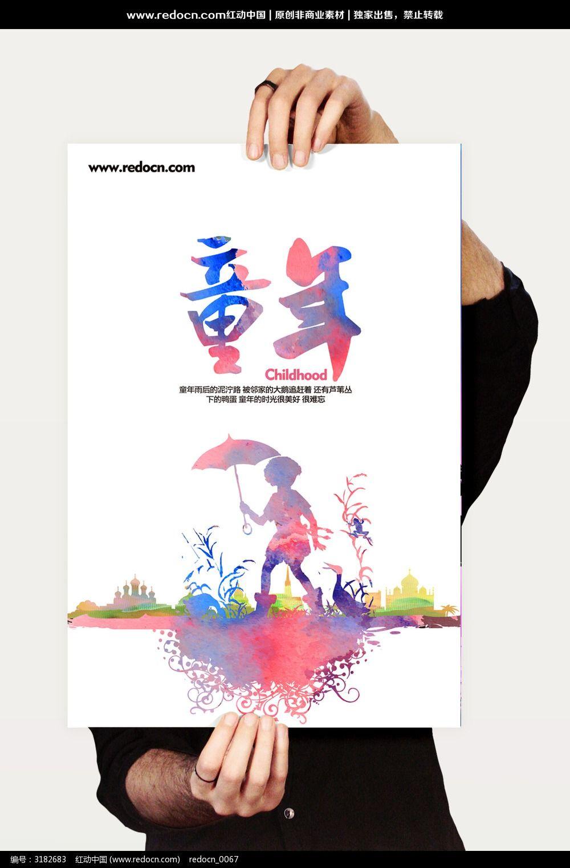 水彩风童年宣传海报设计模板下载(编号:3182683)