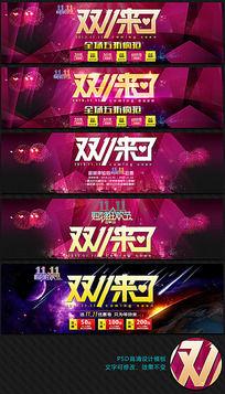 淘宝双11全屏轮播促销海报