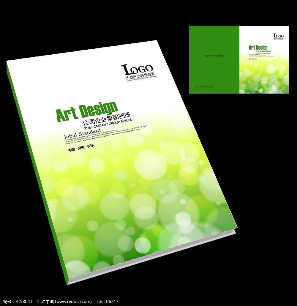小清新绿色封面设计psd下载