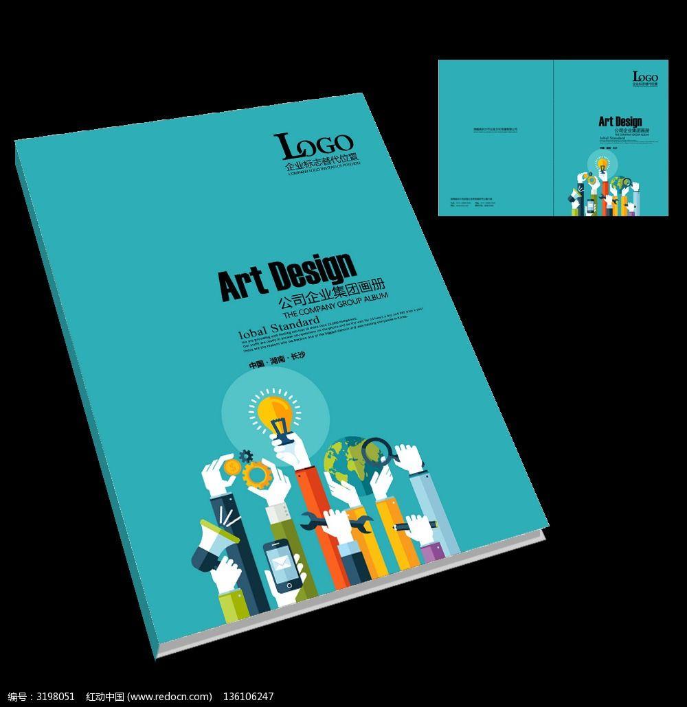 学校宣传册封面设计图片