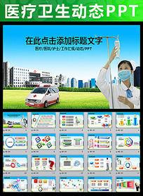 14款 医院120急诊、现场急救动态PPT模板下载