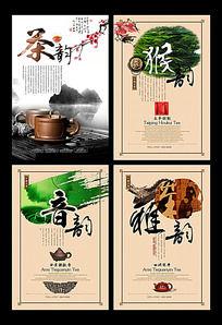 中国风水墨茶文化海报设计