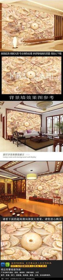 10款 中国龙高档彩雕玉雕电视背景墙psd素材下载