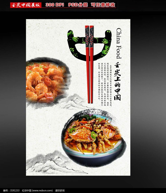 中国美食宣传海报设计模板下载(编号:3191233)