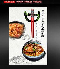 中国美食宣传海报